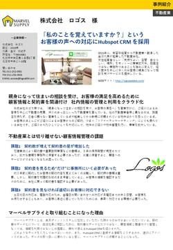 02株式会社ロゴス様事例